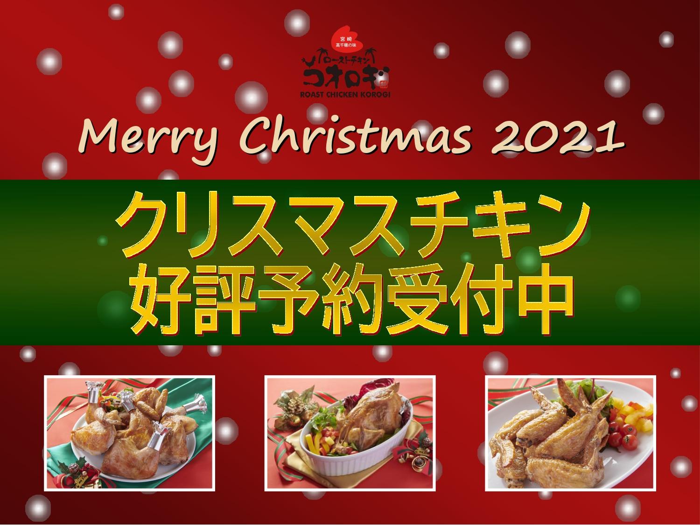 クリスマスチキン予約受付中