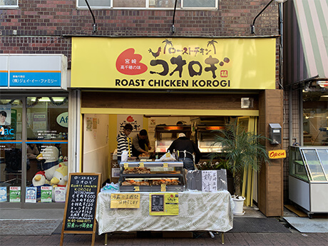 ローストチキンコオロギ砂町銀座店