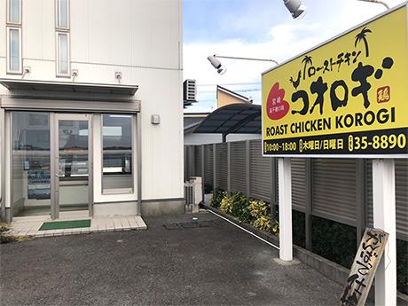 ローストチキンコオロギ宮崎本店
