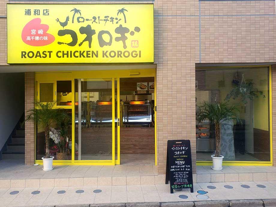 ローストチキン コオロギ浦和店が3月18日オープン
