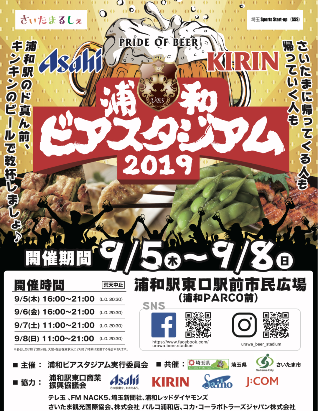 浦和ビアスタジアム2019出店のお知らせ