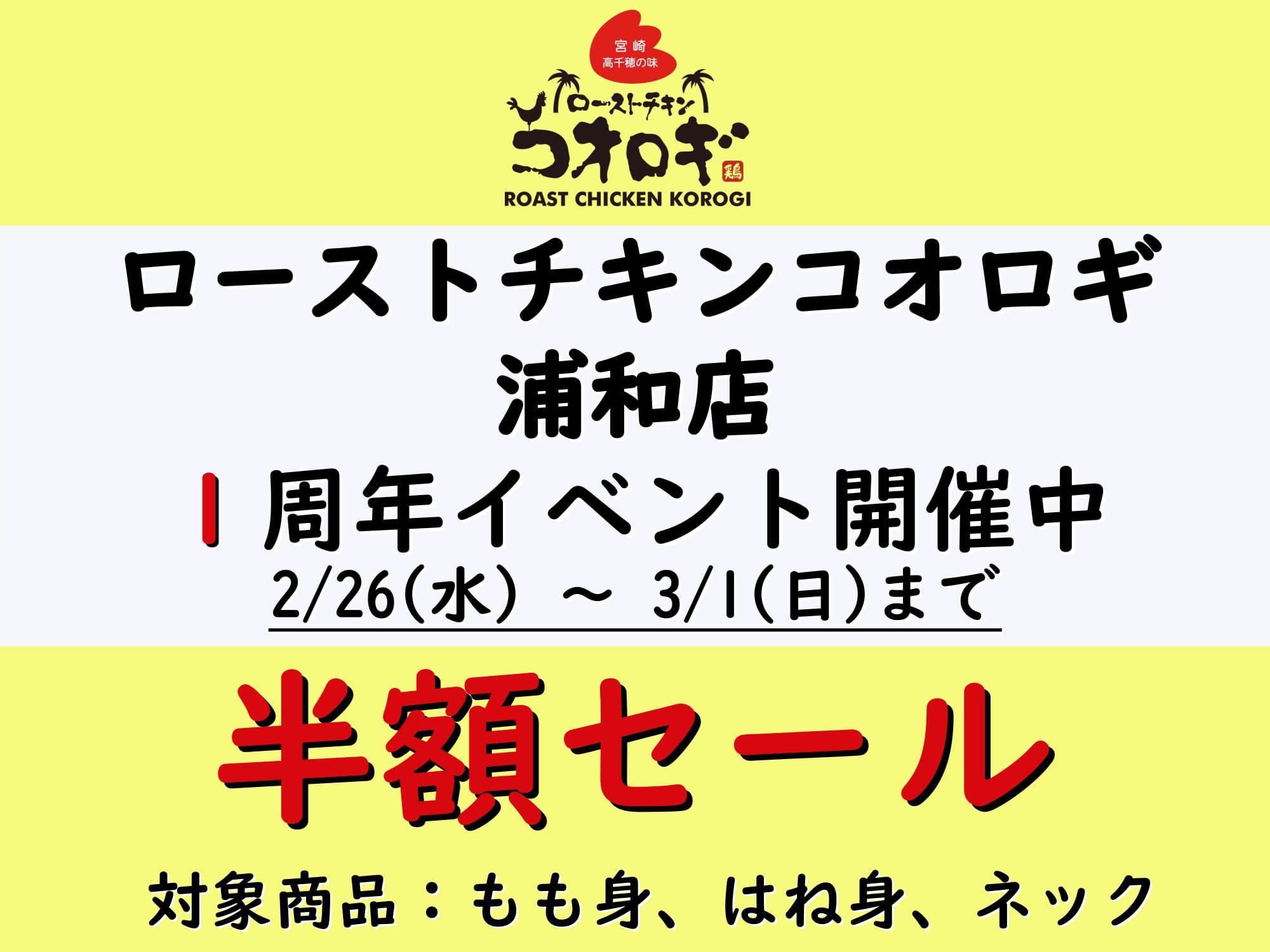 浦和店1周年記念イベント開催