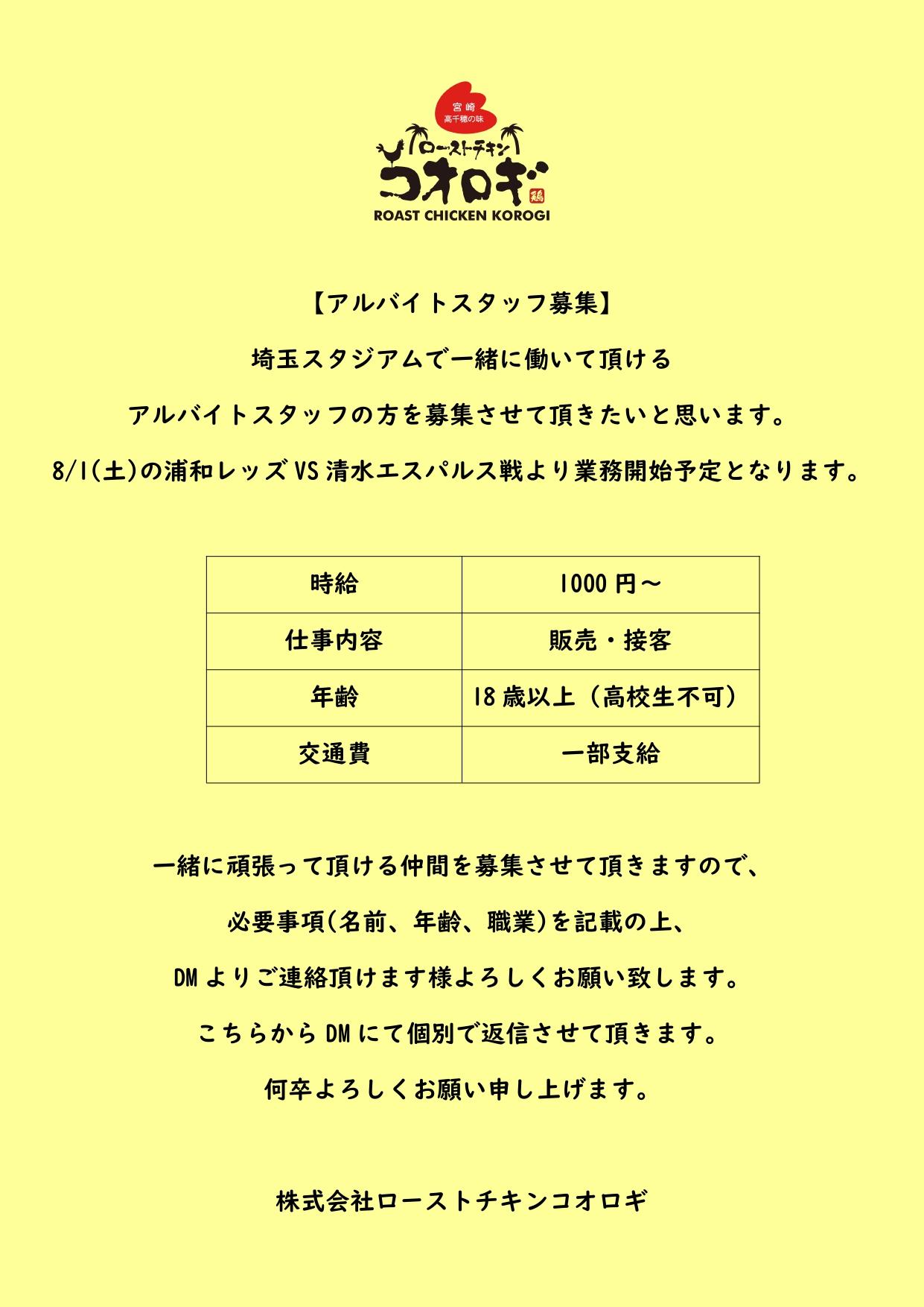埼玉スタジアムアルバイト募集
